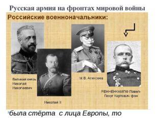 Русская армия на фронтах мировой войны Главнокомандующий рос. армией великий