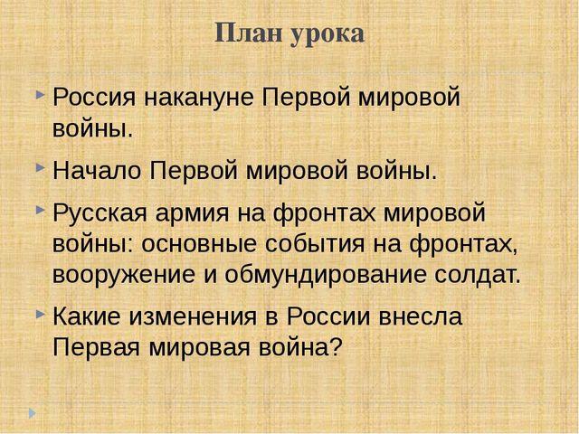 План урока Россия накануне Первой мировой войны. Начало Первой мировой войны....