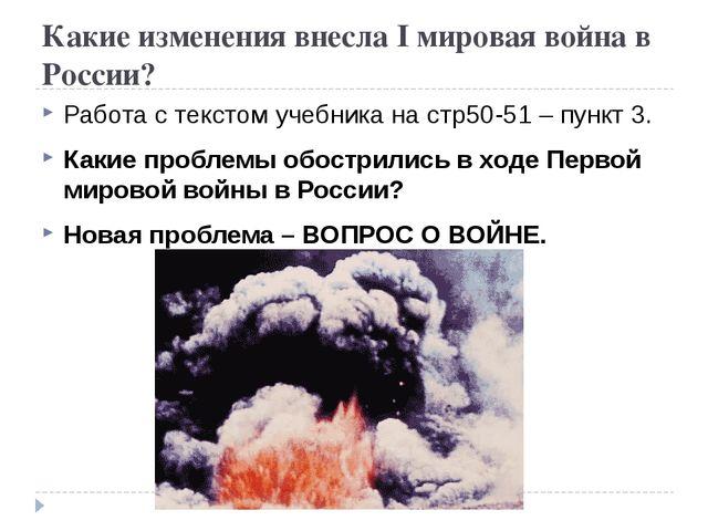 Какие изменения внесла I мировая война в России? Работа с текстом учебника на...