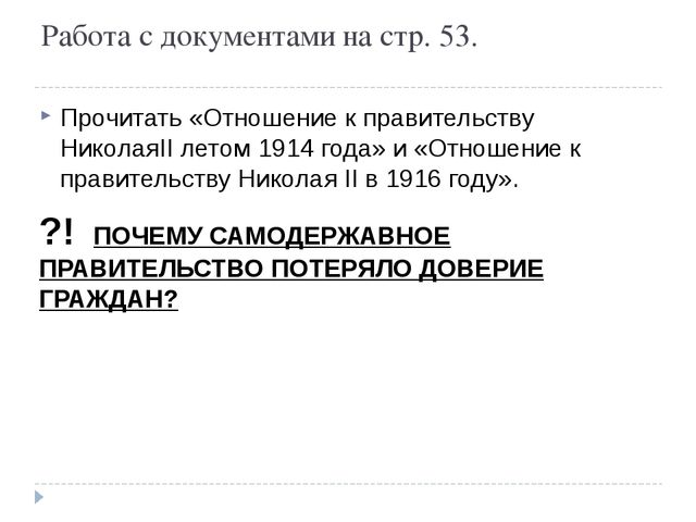 Работа с документами на стр. 53. Прочитать «Отношение к правительству Николая...