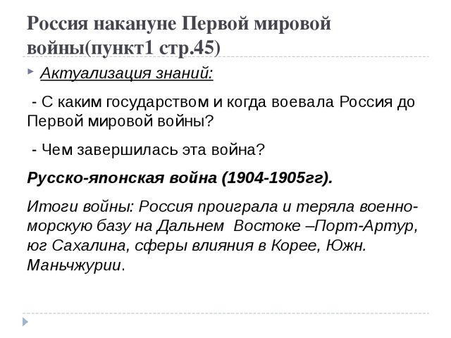 Россия накануне Первой мировой войны(пункт1 стр.45) Актуализация знаний: - С...