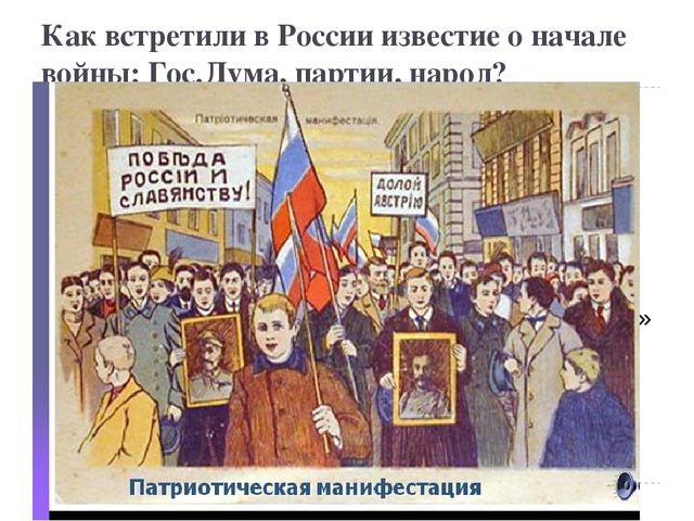 Как встретили в России известие о начале войны: Гос.Дума, партии, народ? По у...