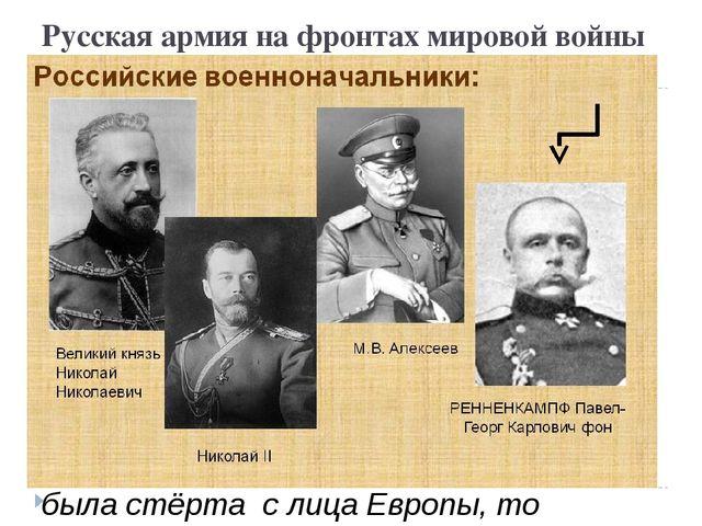 Русская армия на фронтах мировой войны Главнокомандующий рос. армией великий...