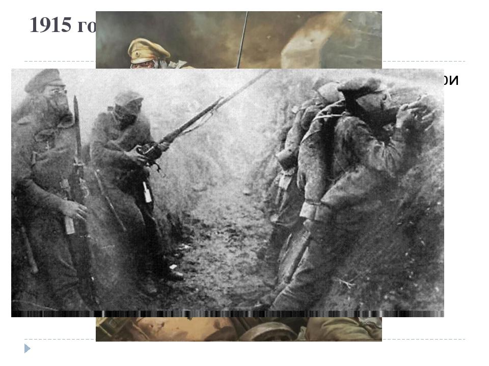 1915 год – «Атака мертвецов» 6 августа 1915год – подвиг российский солдат при...