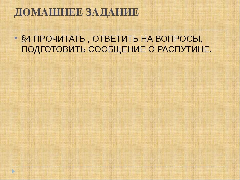 ДОМАШНЕЕ ЗАДАНИЕ §4 ПРОЧИТАТЬ , ОТВЕТИТЬ НА ВОПРОСЫ, ПОДГОТОВИТЬ СООБЩЕНИЕ О...