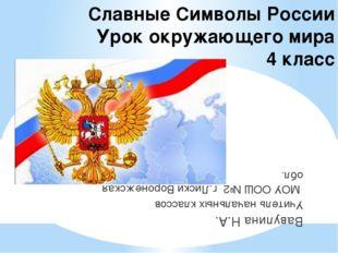 Славные Символы России Урок окружающего мира 4 класс Вавулина Н.А. Учитель на