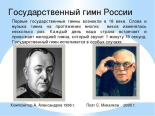 Государственный гимн России Первые государственные гимны возникли в 18 веке.