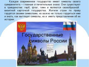 Государственные символы России Каждое современное государство имеет символы с