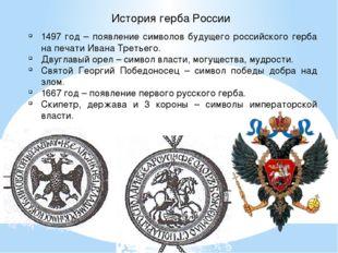 История герба России 1497 год – появление символов будущего российского герб