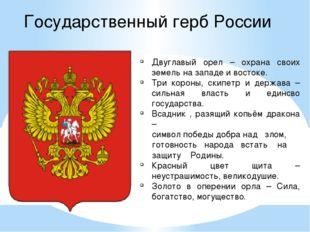 Государственный герб России Двуглавый орел – охрана своих земель на западе и