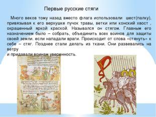 Первые русские стяги Много веков тому назад вместо флага использовали шест(п