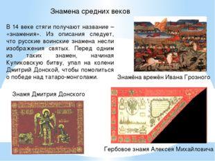 Знамя Дмитрия Донского В 14 веке стяги получают название – «знамения». Из опи
