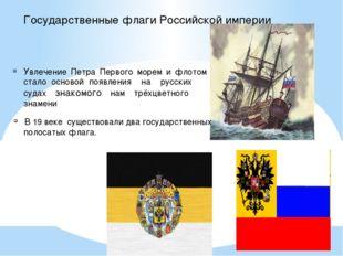Государственные флаги Российской империи Увлечение Петра Первого морем и флот