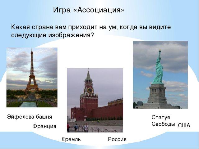 Игра «Ассоциация» Франция США Эйфелева башня Статуя Свободы Какая страна вам...
