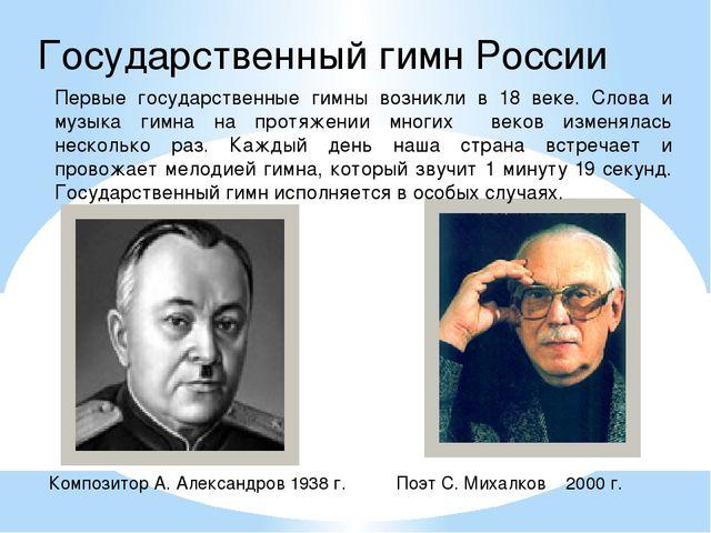 Государственный гимн России Первые государственные гимны возникли в 18 веке....