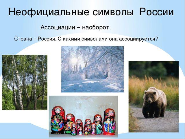 Неофициальные символы России Ассоциации – наоборот. Страна – Россия. С какими...