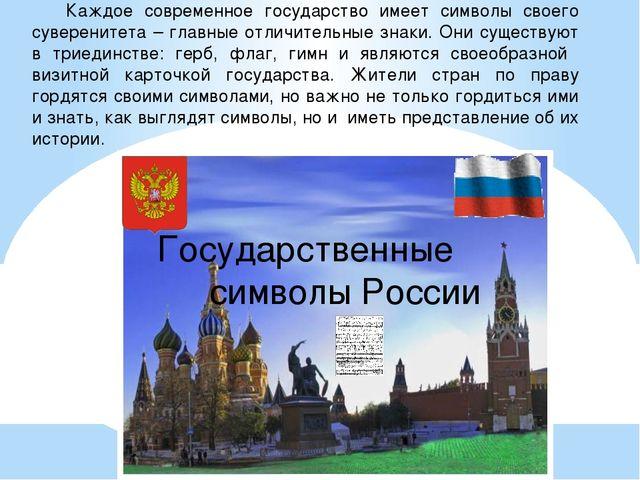 Государственные символы России Каждое современное государство имеет символы с...