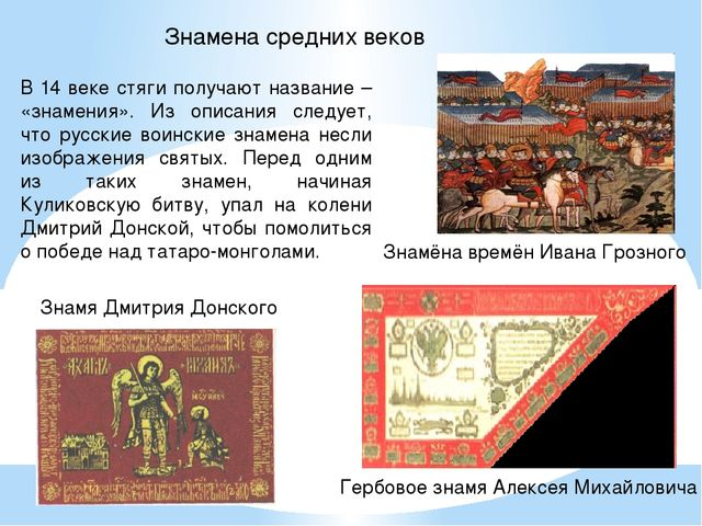 Знамя Дмитрия Донского В 14 веке стяги получают название – «знамения». Из опи...