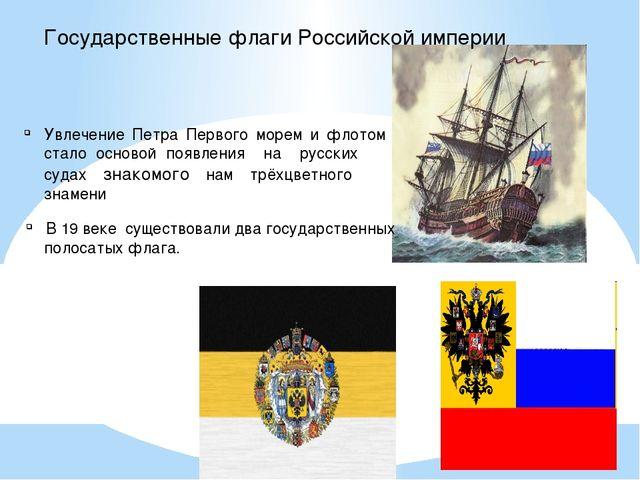 Государственные флаги Российской империи Увлечение Петра Первого морем и флот...