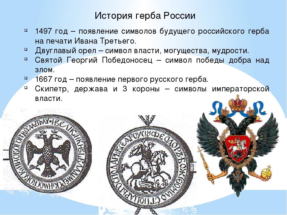 История герба России 1497 год – появление символов будущего российского герб...