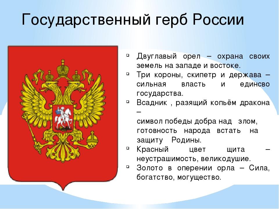 Государственный герб России Двуглавый орел – охрана своих земель на западе и...