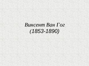 Винсент Ван Гог (1853-1890)