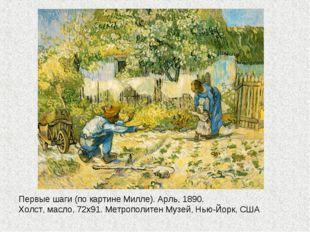Первые шаги (по картине Милле). Арль, 1890. Холст, масло, 72х91. Метрополитен