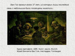 Ван Гог прожил всего 37 лет, из которых лишь последние семь с небольшим были