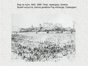 Вид на Арль. Май, 1888. Перо, карандаш, бумага. Музей искусств, Школа дизайна