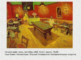 Ночное кафе. Арль, сентябрь 1888. Холст, масло, 70х89. Нью-Хэвен, Коннектикум