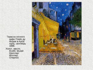 Терасса ночного кафе Плейс ду Форум в Арле. Арль, сентябрь 1888. Холст, масл