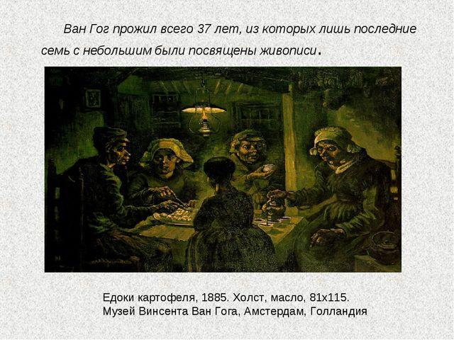 Ван Гог прожил всего 37 лет, из которых лишь последние семь с небольшим были...