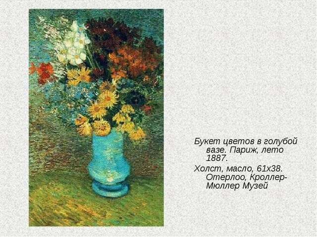 Букет цветов в голубой вазе. Париж, лето 1887. Холст, масло, 61х38. Отерлоо,...