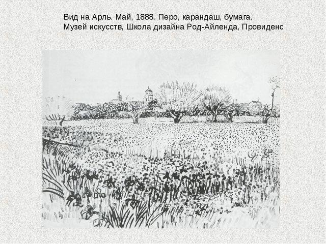Вид на Арль. Май, 1888. Перо, карандаш, бумага. Музей искусств, Школа дизайна...