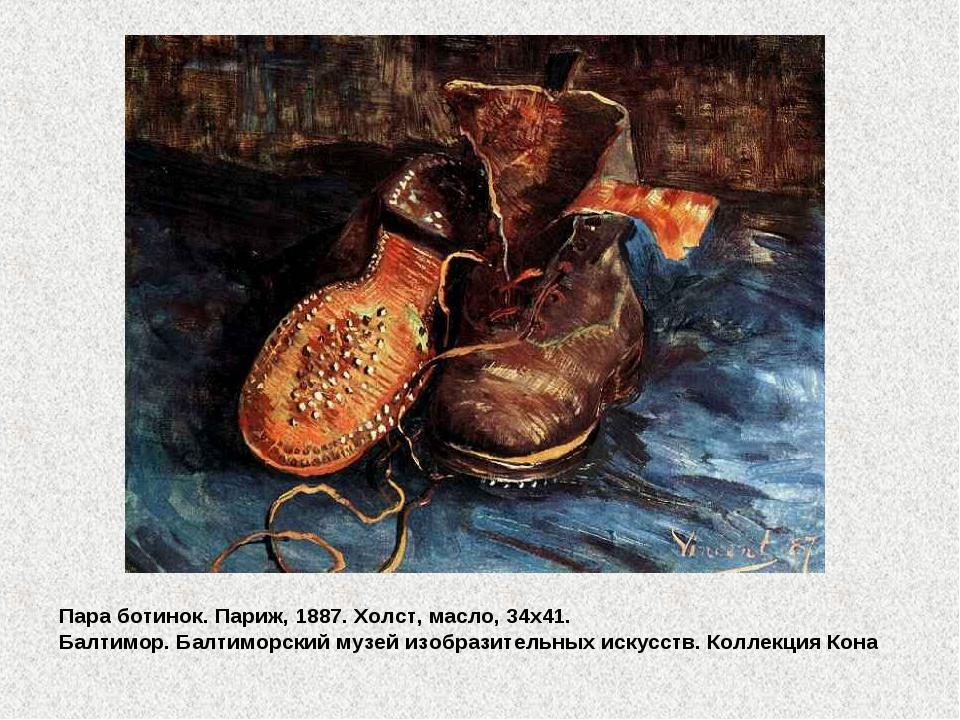 Пара ботинок. Париж, 1887. Холст, масло, 34х41. Балтимор. Балтиморский музей...
