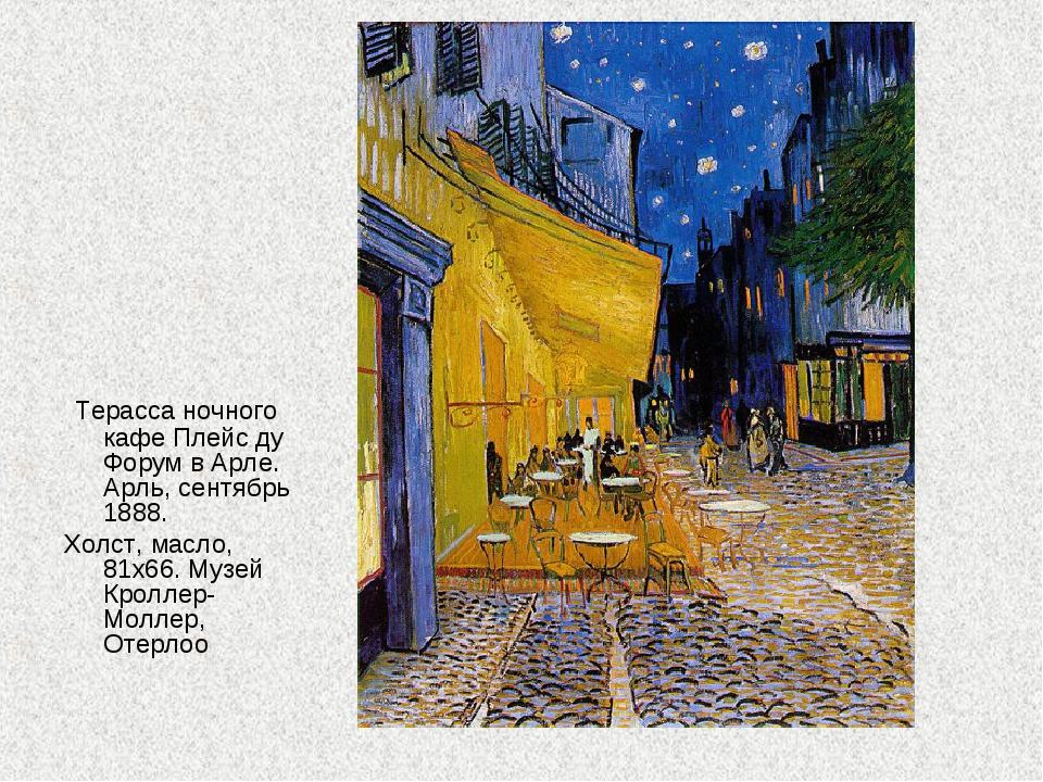 Терасса ночного кафе Плейс ду Форум в Арле. Арль, сентябрь 1888. Холст, масл...