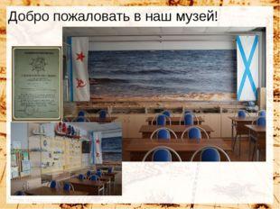 Добро пожаловать в наш музей! ProPowerPoint.Ru