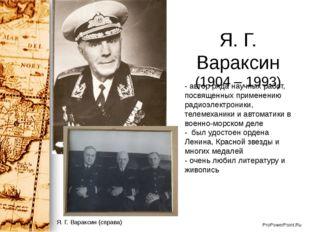 Я. Г. Вараксин (1904 – 1993) Я. Г. Вараксин (справа) - автор ряда научных раб
