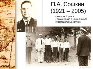 П.А. Сошкин (1921 – 2005) - капитан II ранга - организовал в нашей школе судо