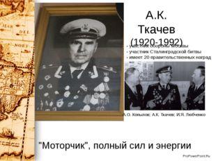 А.К. Ткачев (1920-1992) - участник обороны Москвы - участник Сталинградской б