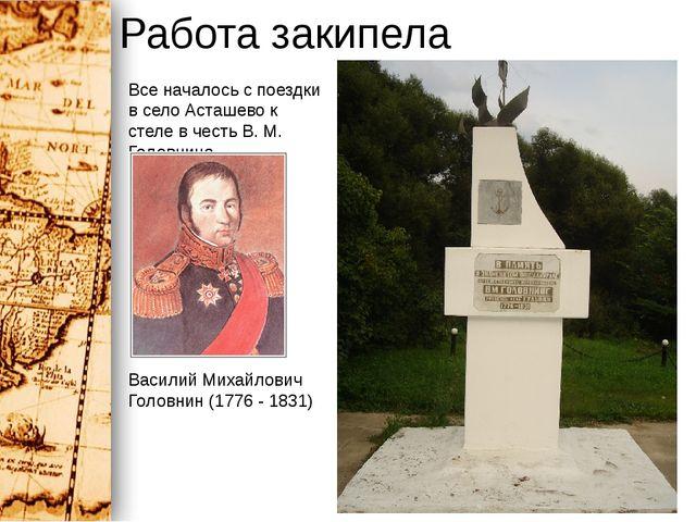 Работа закипела Все началось с поездки в село Асташево к стеле в честь В. М....
