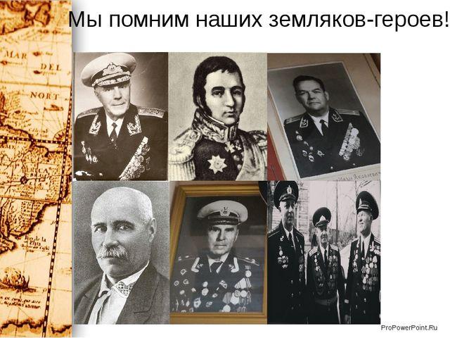 Мы помним наших земляков-героев! ProPowerPoint.Ru