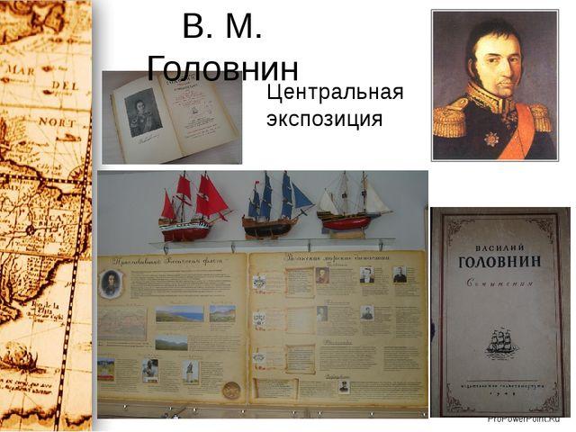 В. М. Головнин Центральная экспозиция ProPowerPoint.Ru