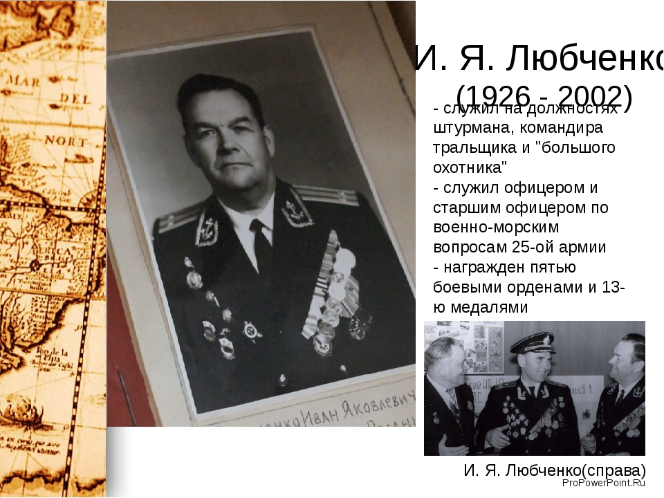 И. Я. Любченко (1926 - 2002) - служил на должностях штурмана, командира траль...