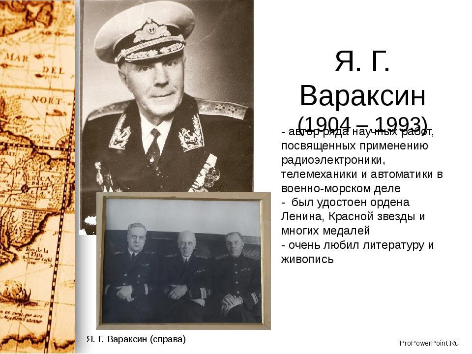 Я. Г. Вараксин (1904 – 1993) Я. Г. Вараксин (справа) - автор ряда научных раб...