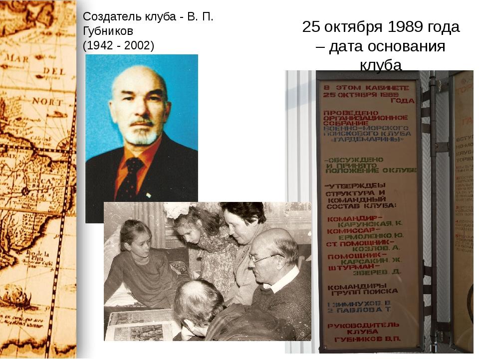 25 октября 1989 года – дата основания клуба Создатель клуба - В. П. Губников...