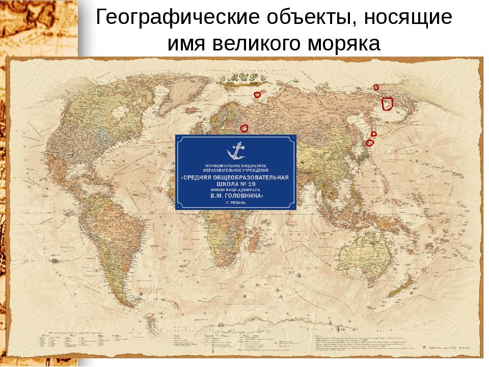 Географические объекты, носящие имя великого моряка ProPowerPoint.Ru