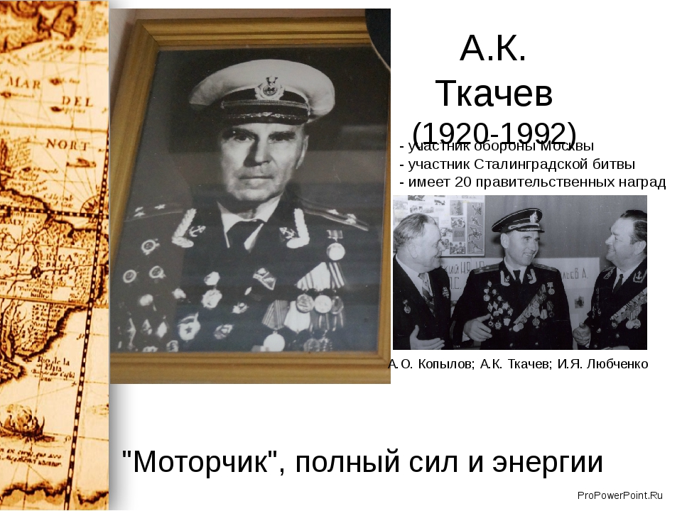 А.К. Ткачев (1920-1992) - участник обороны Москвы - участник Сталинградской б...