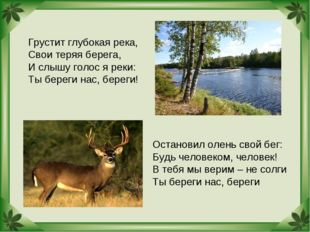 Грустит глубокая река, Свои теряя берега, И слышу голос я реки: Ты береги нас