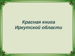 Красная книга Иркутской области